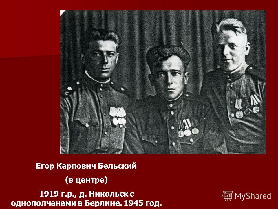 Егор Карпович Бельский (в центре) 1919 г.р., д. Никольск с однополчанами в Берлине. 1945 год.