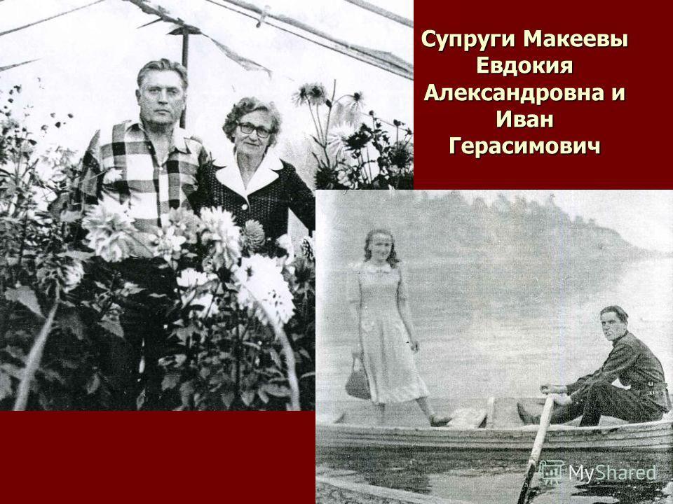 Супруги Макеевы Евдокия Александровна и Иван Герасимович
