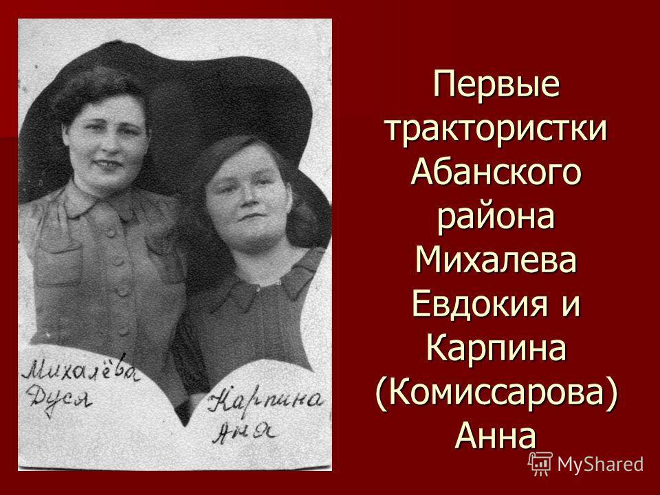 Первые трактористки Абанского района Михалева Евдокия и Карпина (Комиссарова) Анна