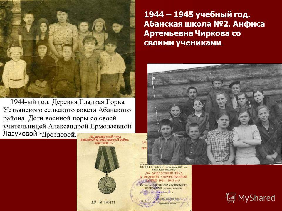 1944 – 1945 учебный год. Абанская школа 2. Анфиса Артемьевна Чиркова со своими учениками. Лазуковой -