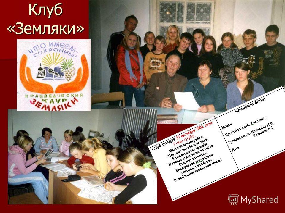 Клуб «Земляки»