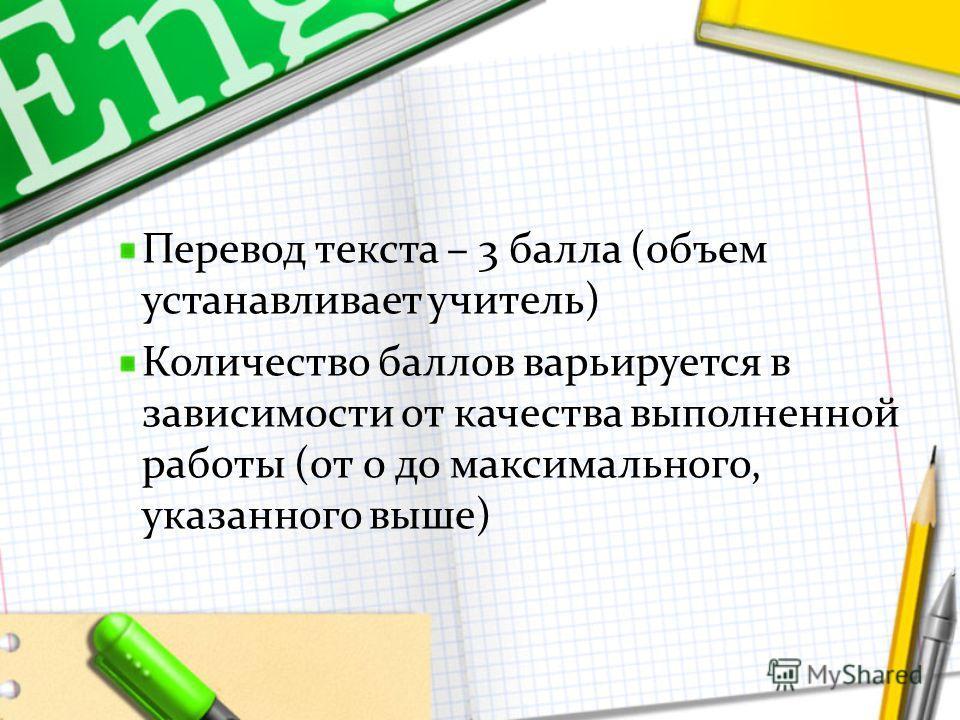 Перевод текста – 3 балла (объем устанавливает учитель) Количество баллов варьируется в зависимости от качества выполненной работы (от 0 до максимального, указанного выше)