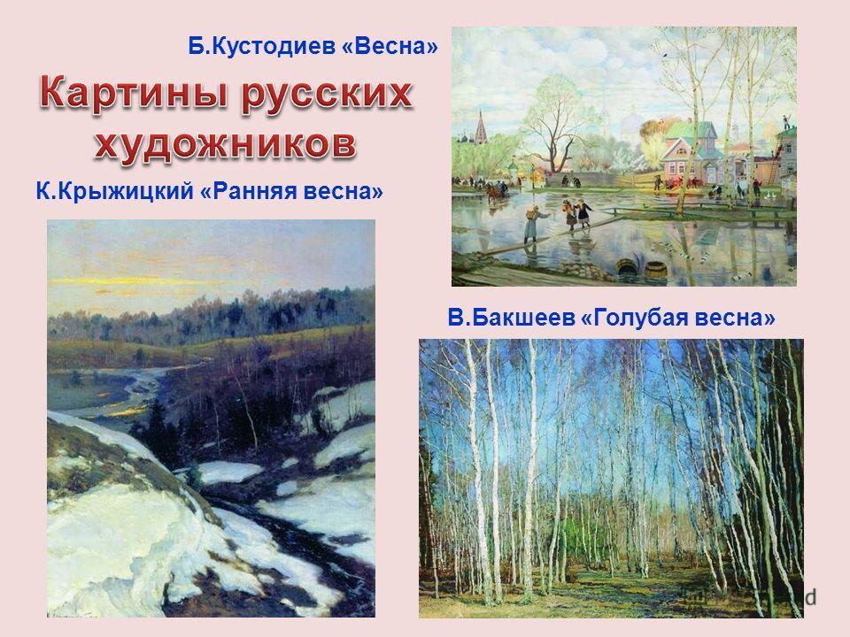 Б.Кустодиев «Весна» В.Бакшеев «Голубая весна» К.Крыжицкий «Ранняя весна»