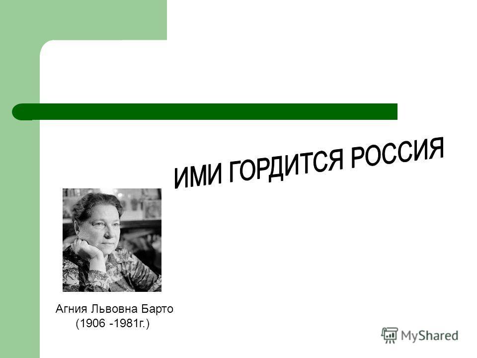 Агния Львовна Барто (1906 -1981г.)