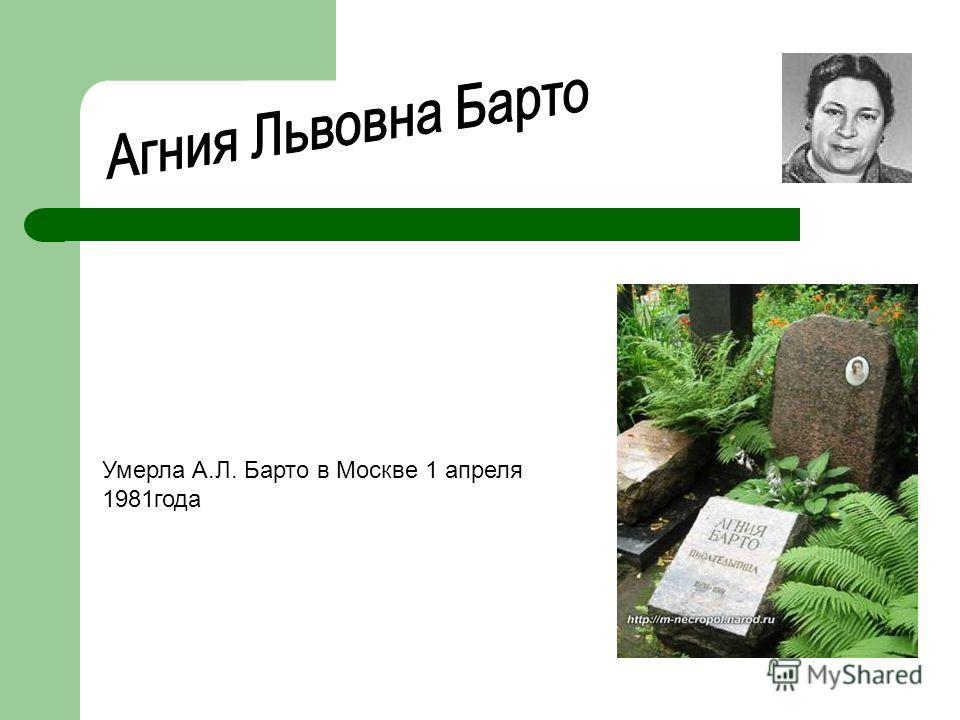 Умерла А.Л. Барто в Москве 1 апреля 1981года