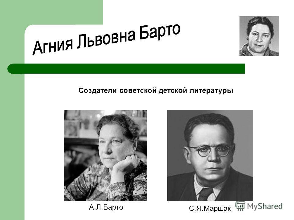 С.Я.Маршак А.Л.Барто Создатели советской детской литературы