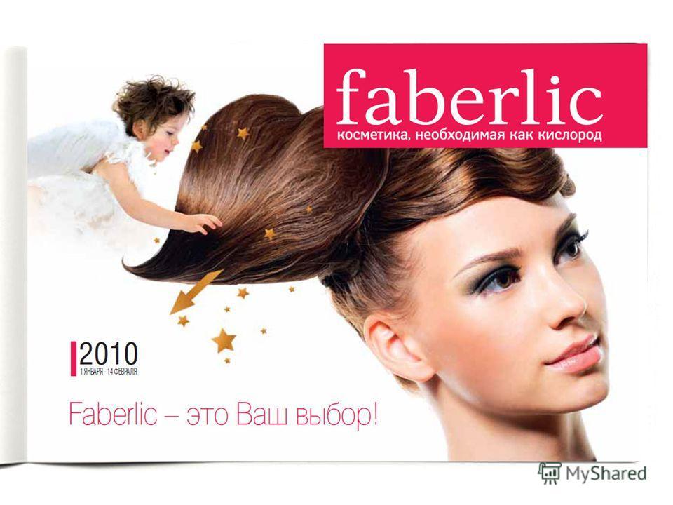 Новый стиль! Инновационный дизайн! Сфокусирован на продукции компании! Удобен и понятен в обращении! Новый, компактный, альбомный формат! Всё это – Новый каталог Faberlic!