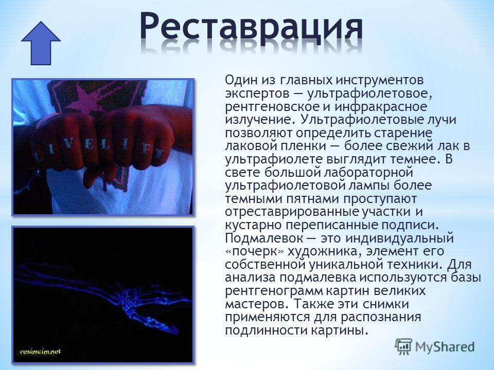 Один из главных инструментов экспертов ультрафиолетовое, рентгеновское и инфракрасное излучение. Ультрафиолетовые лучи позволяют определить старение лаковой пленки более свежий лак в ультрафиолете выглядит темнее. В свете большой лабораторной ультраф