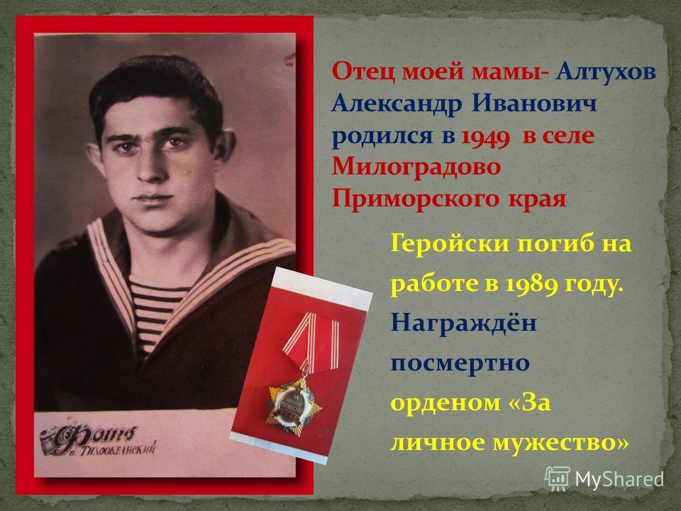 Геройски погиб на работе в 1989 году. Награждён посмертно орденом «За личное мужество»