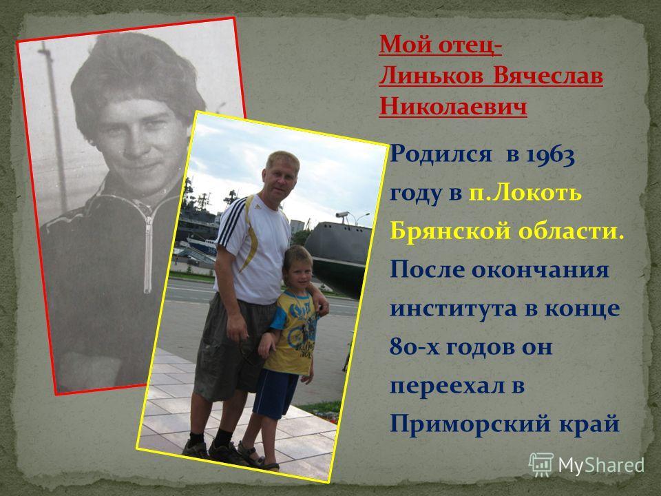 Родился в 1963 году в п.Локоть Брянской области. После окончания института в конце 80-х годов он переехал в Приморский край