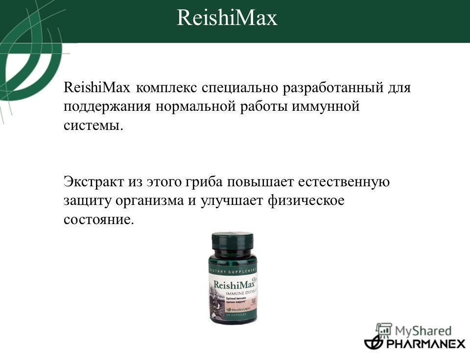 ReishiMax комплекс специально разработанный для поддержания нормальной работы иммунной системы. Экстракт из этого гриба повышает естественную защиту организма и улучшает физическое состояние. ReishiMax
