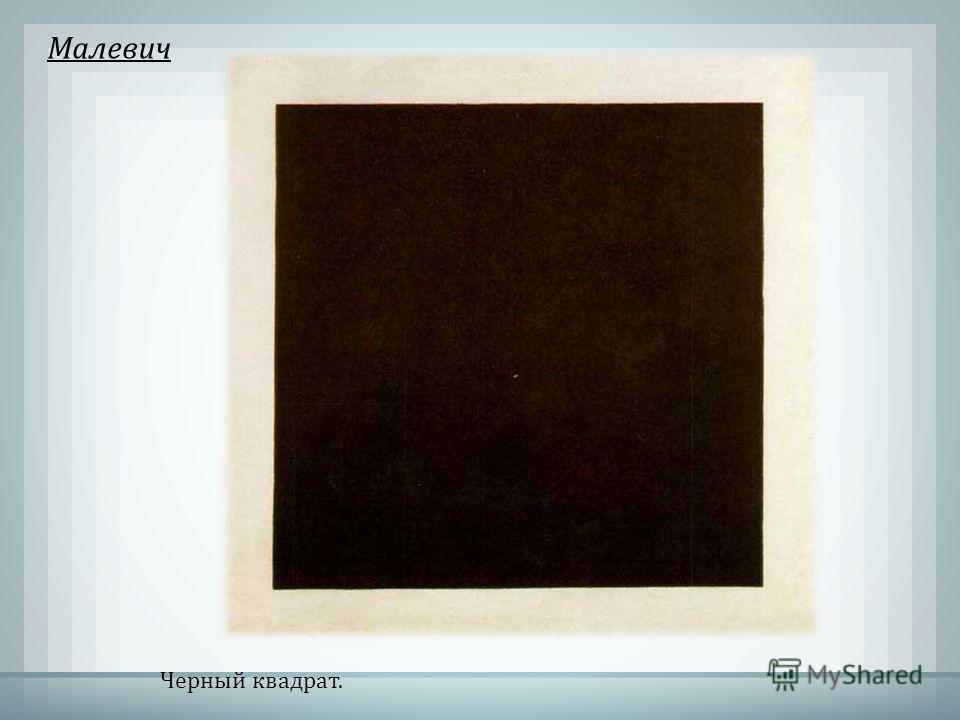 Малевич Черный квадрат.