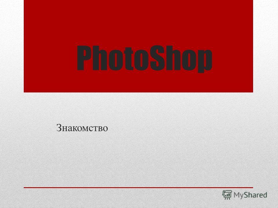 PhotoShop Знакомство