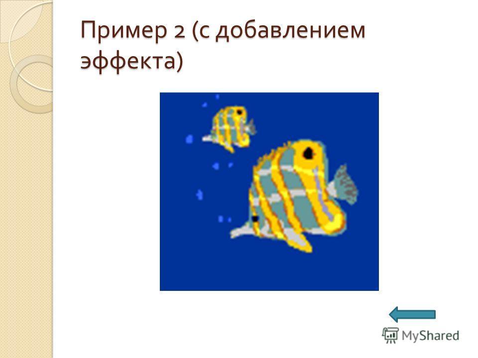 Пример 2 ( с добавлением эффекта )