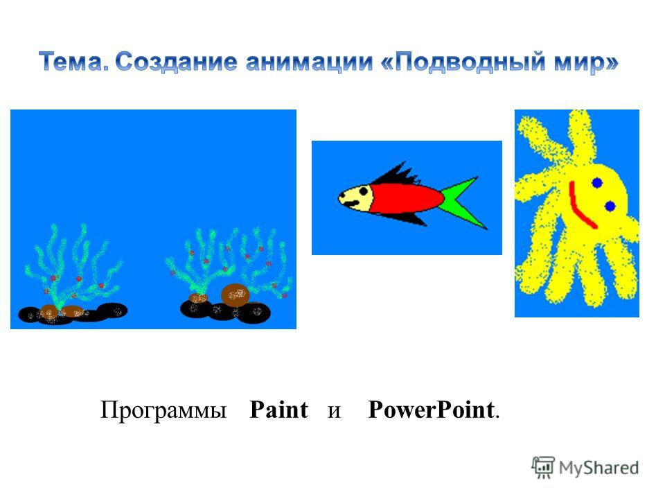 Программы Paint и PowerPoint.