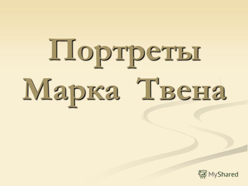Портреты Марка Твена