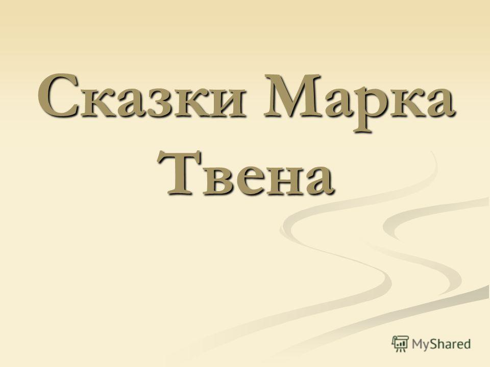 Сказки Марка Твена