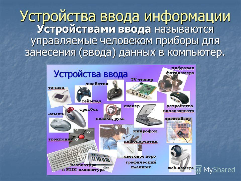 Устройства ввода информации Устройствами ввода называются управляемые человеком приборы для занесения (ввода) данных в компьютер.