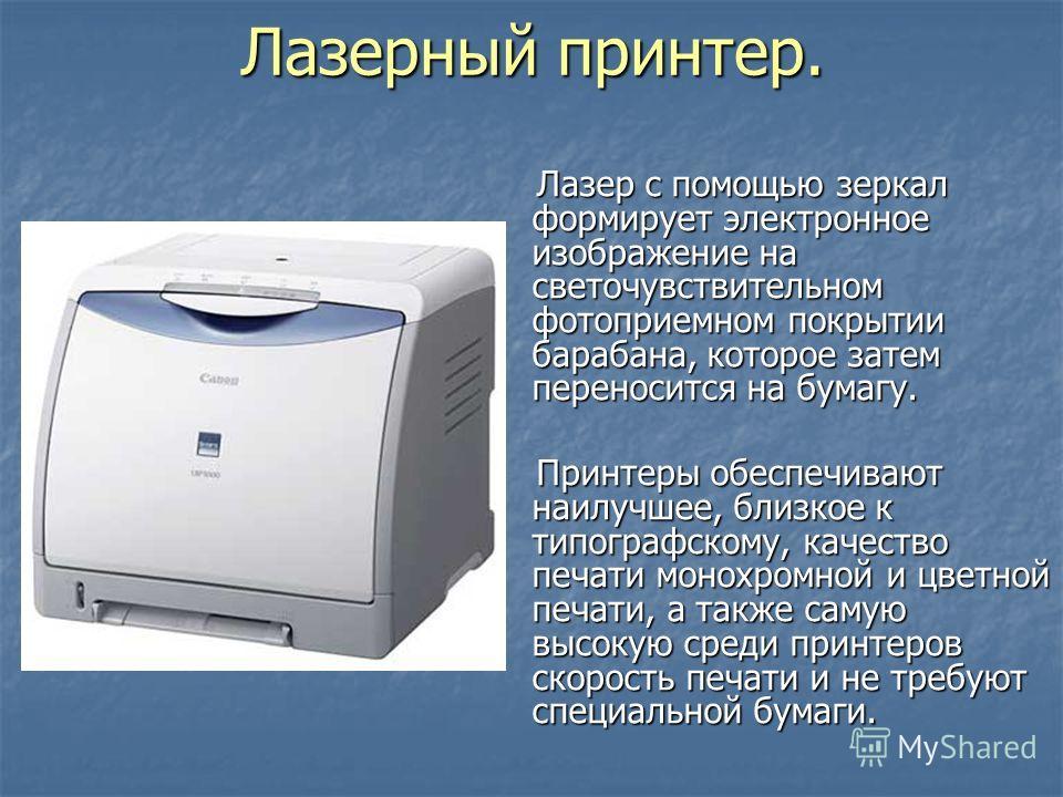 Лазерный принтер. Лазер с помощью зеркал формирует электронное изображение на светочувствительном фотоприемном покрытии барабана, которое затем переносится на бумагу. Лазер с помощью зеркал формирует электронное изображение на светочувствительном фот