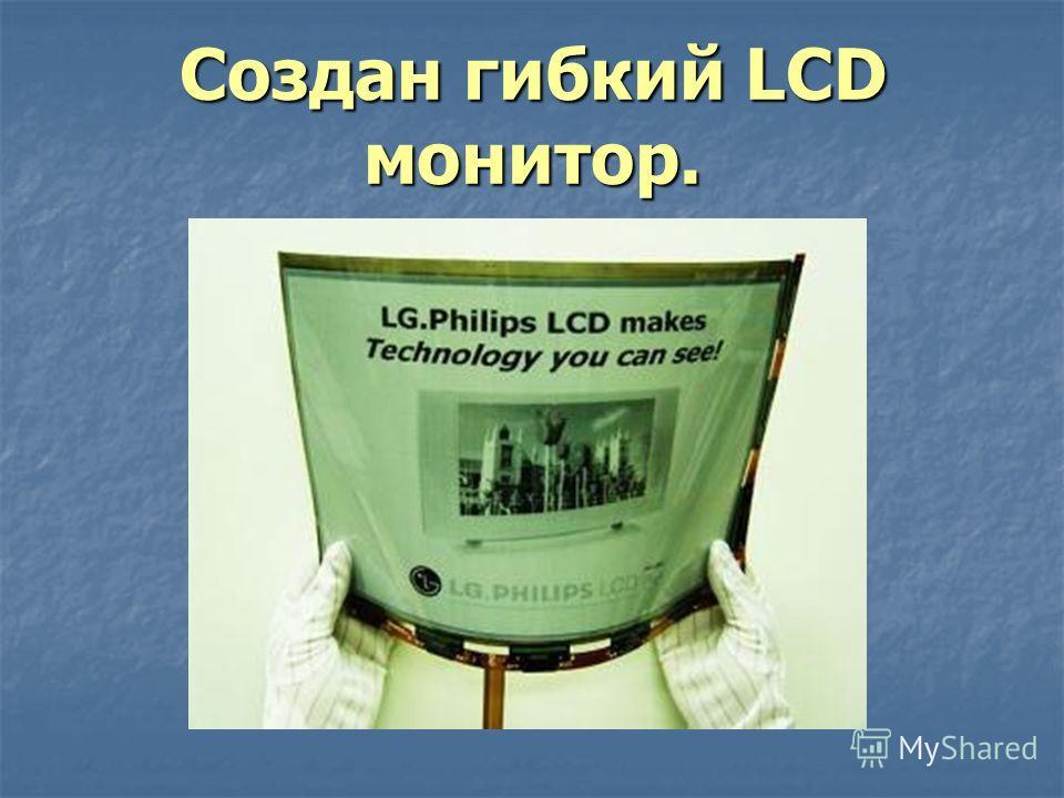 Создан гибкий LCD монитор.