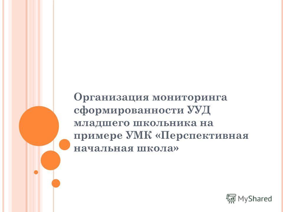 Организация мониторинга сформированности УУД младшего школьника на примере УМК «Перспективная начальная школа»