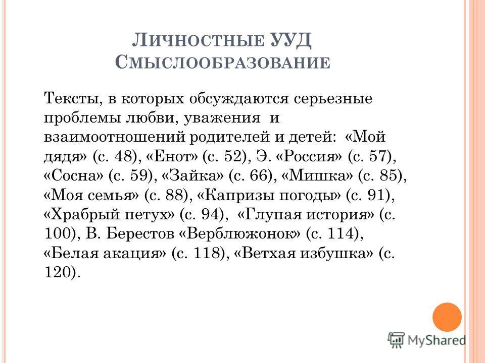 Л ИЧНОСТНЫЕ УУД С МЫСЛООБРАЗОВАНИЕ Тексты, в которых обсуждаются серьезные проблемы любви, уважения и взаимоотношений родителей и детей: «Мой дядя» (с. 48), «Енот» (с. 52), Э. «Россия» (с. 57), «Сосна» (с. 59), «Зайка» (с. 66), «Мишка» (с. 85), «Моя