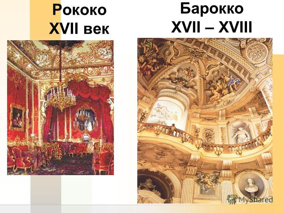 Рококо XVII век Барокко XVII – XVIII