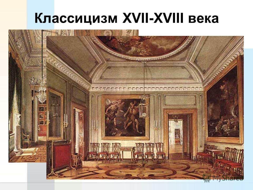 Классицизм XVII-XVIII века