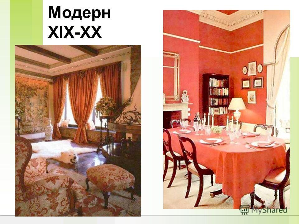 Модерн XIX-XX