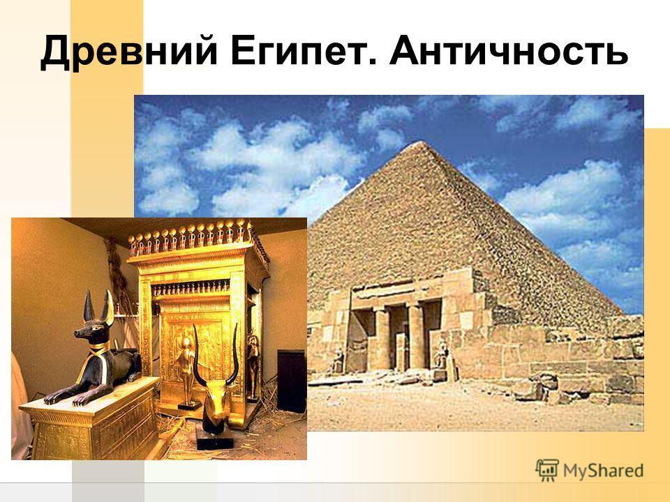 Древний Египет. Античность
