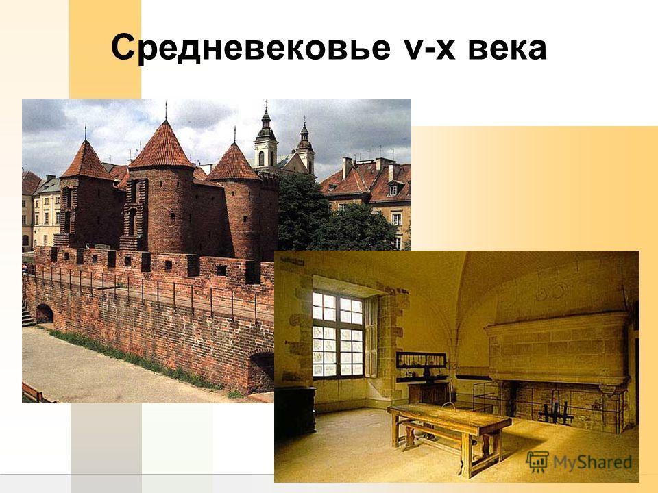 Средневековье v-x века