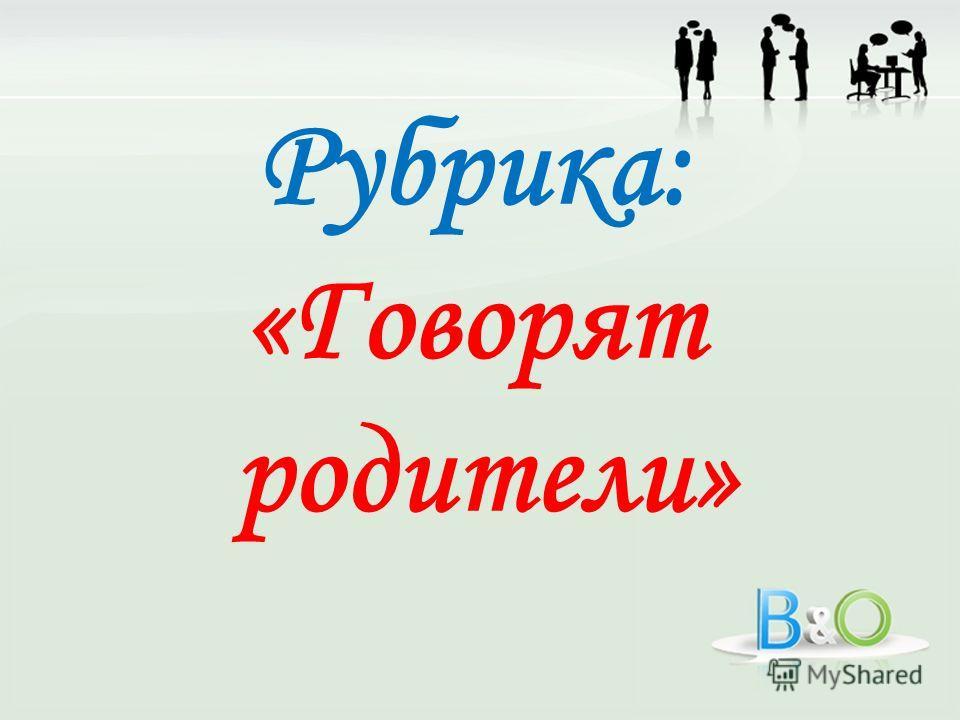 Рубрика: «Говорят родители»