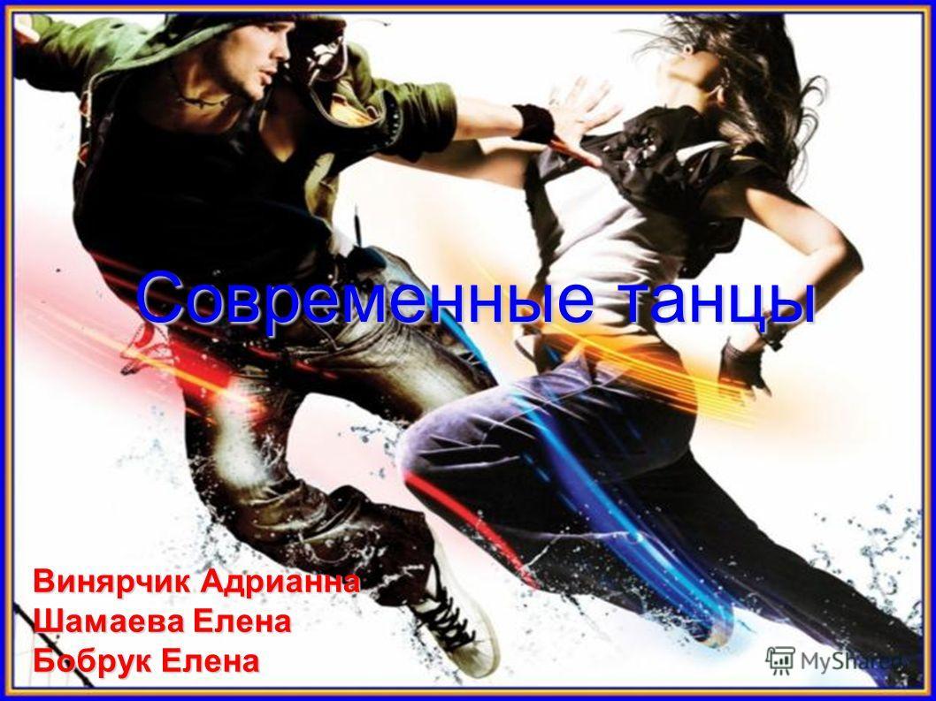 Современные танцы Винярчик Адрианна Шамаева Елена Бобрук Елена