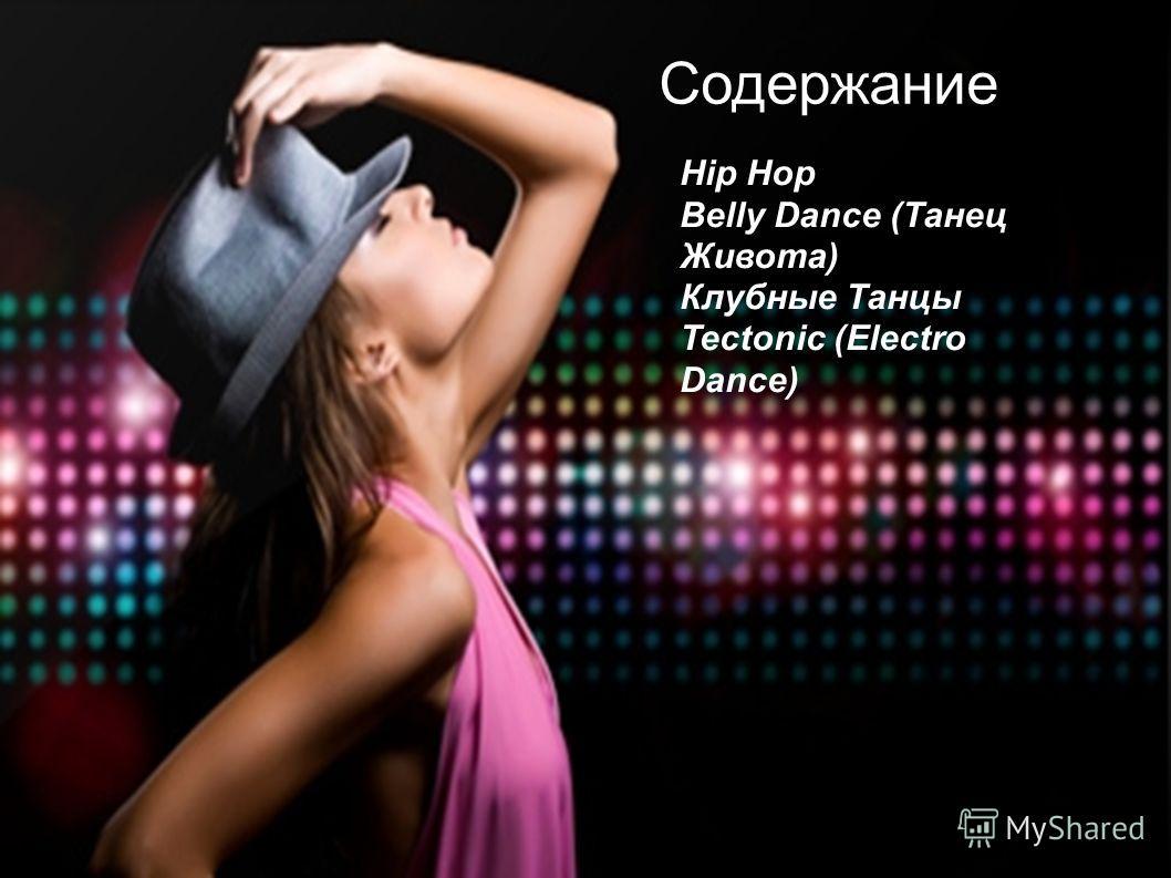 Cодержание Hip Hop Belly Dance (Танец Живота) Клубные Танцы Tectonic (Electro Dance)