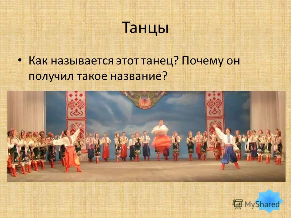 Танцы Как называется этот танец? Почему он получил такое название?