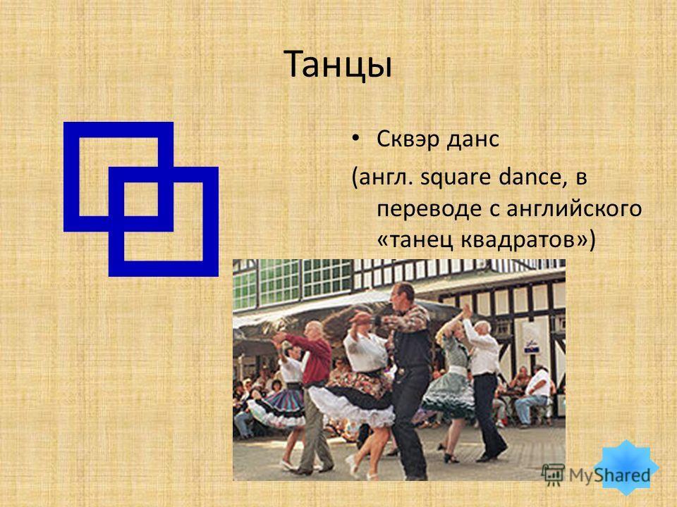 Танцы Сквэр данс (англ. square dance, в переводе с английского «танец квадратов»)
