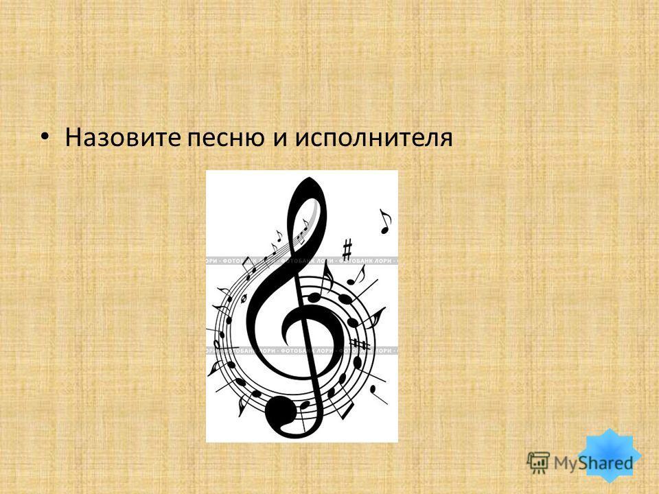 Назовите песню и исполнителя