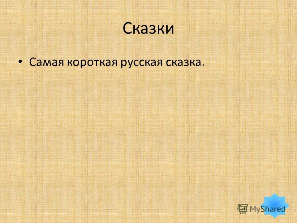 Сказки Самая короткая русская сказка.