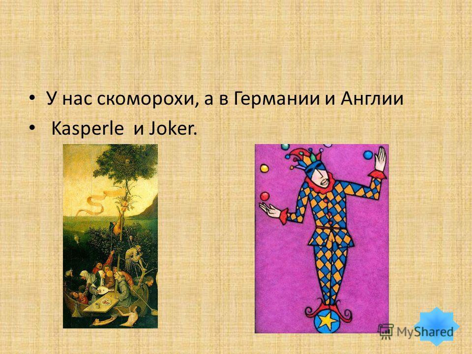 Kasperle и Joker.