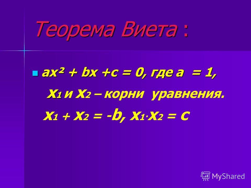 Разбейте квадратные уравнения на две группы: 1. х² - 15х +14 = 0 1. х² - 15х +14 = 0 2. 9 – 2х² - 3х = 0 2. 9 – 2х² - 3х = 0 3. х² + 8х +7 = 0 3. х² + 8х +7 = 0 4. 3х² - 2х = 4 4. 3х² - 2х = 4 5. 6х² - 2 = 6х 5. 6х² - 2 = 6х 6. х² = -9х - 20 6. х² =