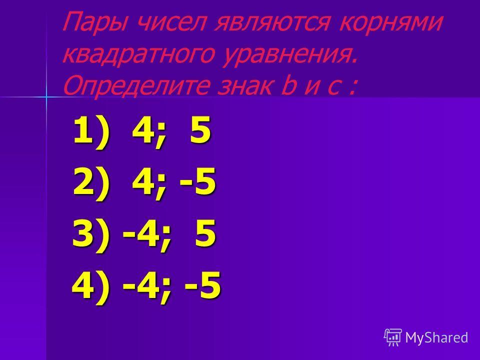 Теорема Виета : ах² + bх +с = 0, где а = 1, х1 и х 2 – корни уравнения. х 1 + х 2 = - b, х 1· х 2 = с