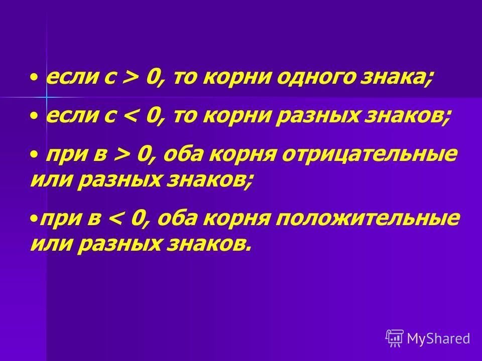 Пары чисел являются корнями квадратного уравнения. Определите знак b и с : 1) 4; 5 2) 4; -5 3) -4; 5 4) -4; -5