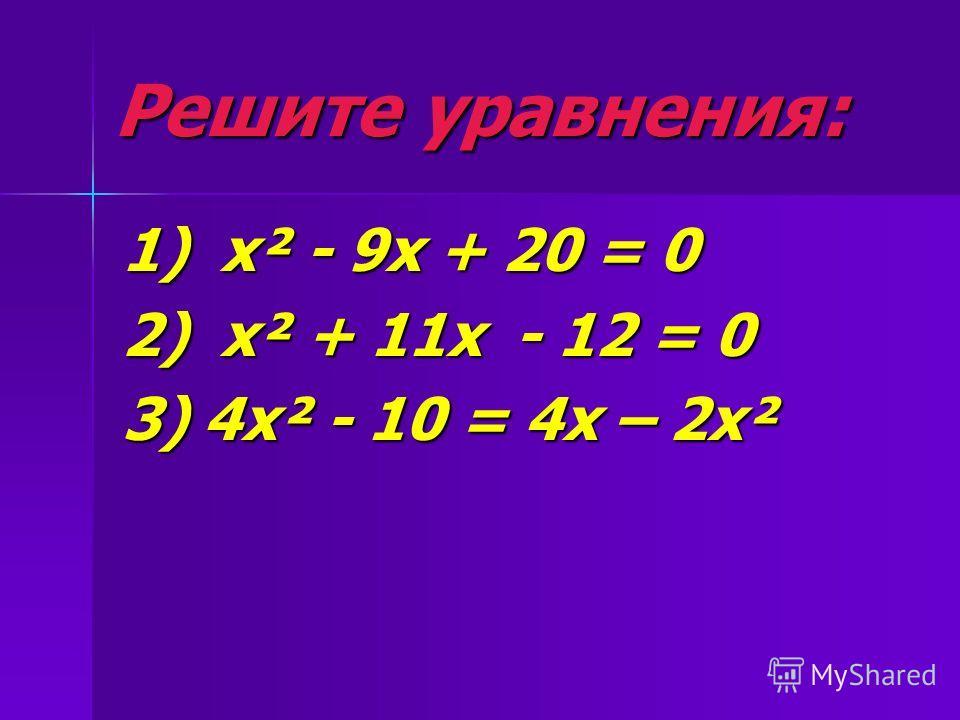 если с > 0, то корни одного знака; если с < 0, то корни разных знаков; при в > 0, оба корня отрицательные или разных знаков; при в < 0, оба корня положительные или разных знаков.
