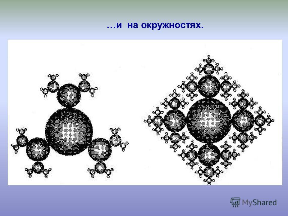 Звезду Кох можно также построить на квадратах…