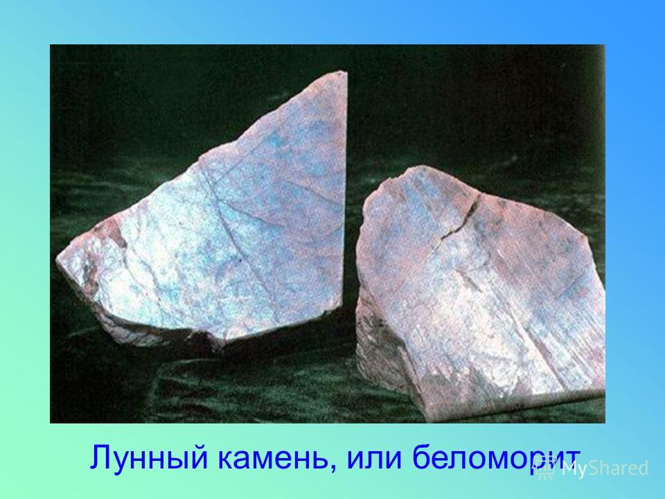 Лунный камень, или беломорит
