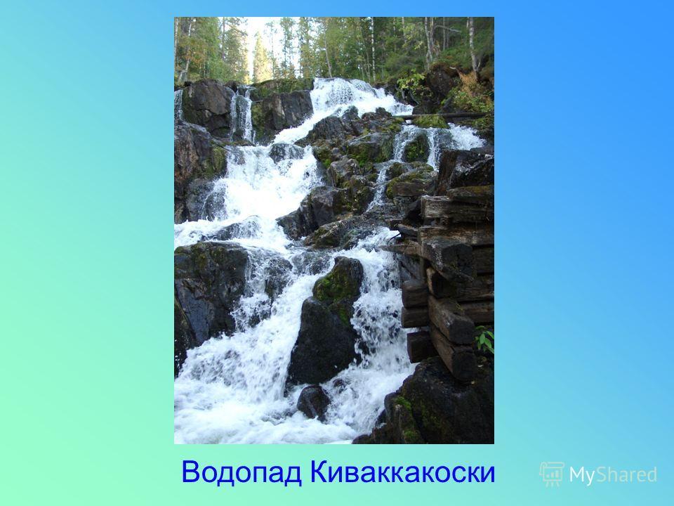 Водопад Киваккакоски
