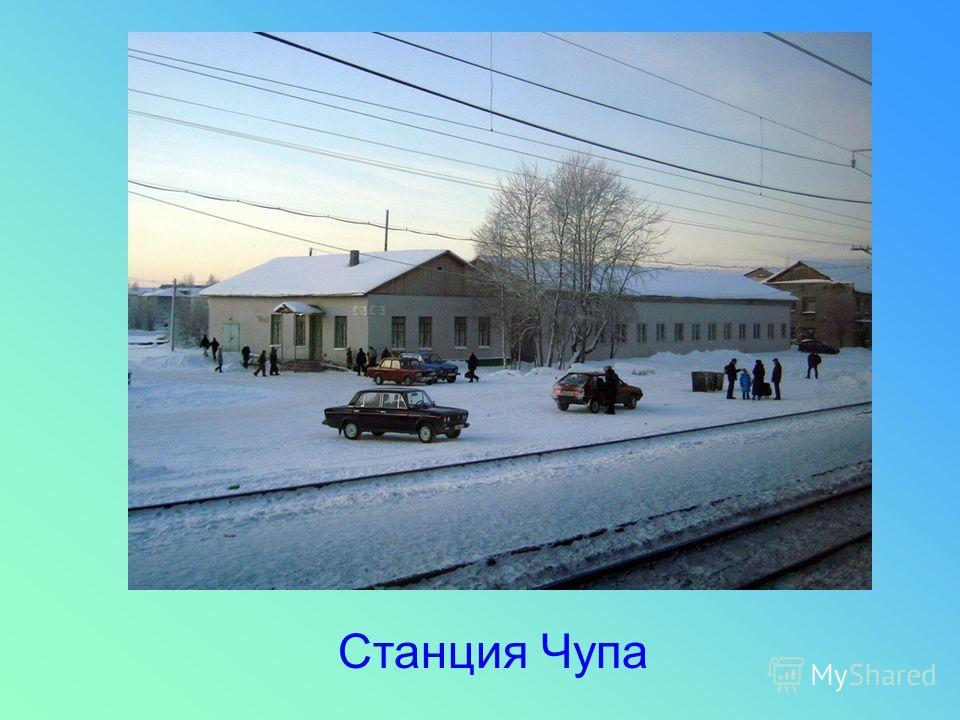 Станция Чупа