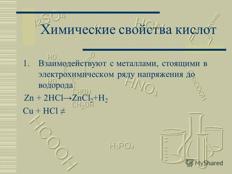 Изменение окраски индикаторов в кислой среде ЛакмусФенолфталеин Метиловый оранжевый Красный Бесцветный Красный