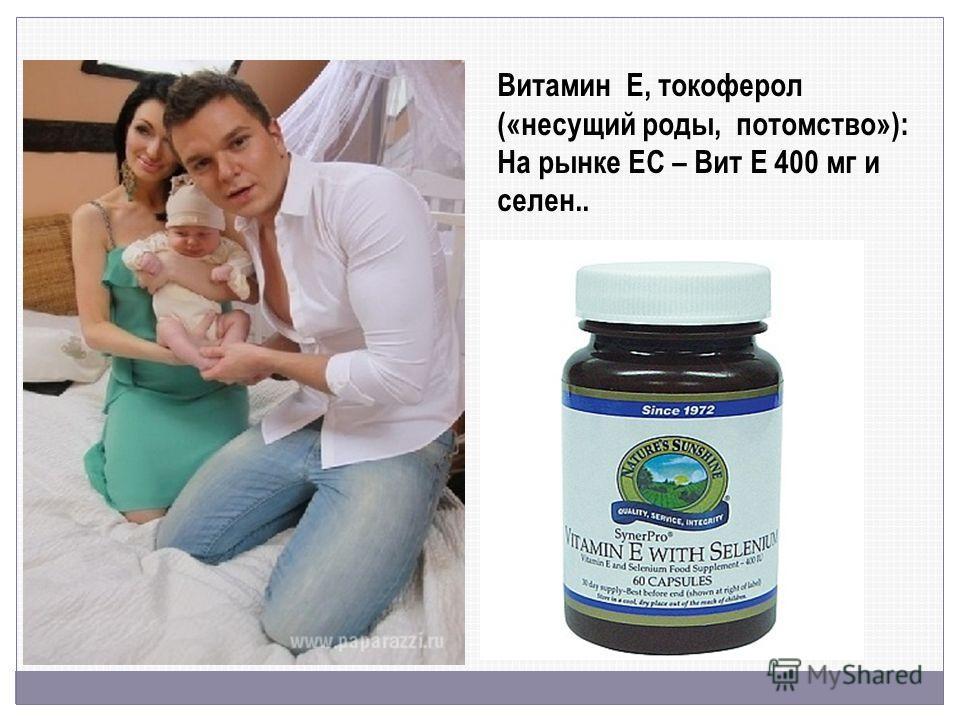 Витамин Е, токоферол («несущий роды, потомство»): На рынке ЕС – Вит Е 400 мг и селен..