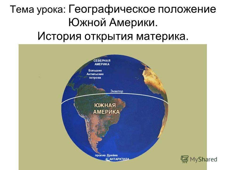 Тема урока: Географическое положение Южной Америки. История открытия материка.
